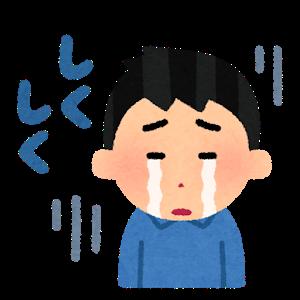 泣いている人